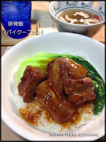 台湾風の排骨飯を昆布つゆを使って和のテイストに仕上げたレシピです。