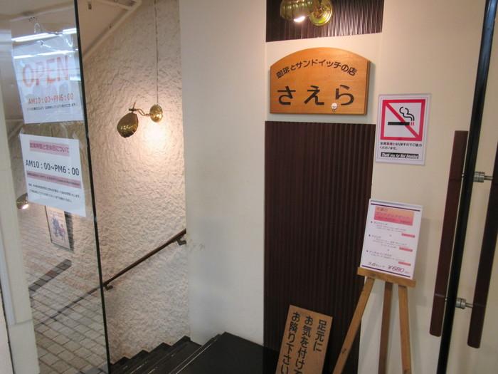 創業1991年の老舗サンドイッチ専門店「さえら」。今でもメディアに度々取り上げられたりと、変わらない人気を誇るサンドイッチのお店です。