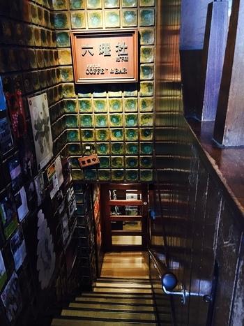 六曜社は1階と地下に分かれており、1階ではネルドリップのブレンドコーヒーが、地下では自家焙煎のストレートコーヒーが楽しめます。  こちらは、地下への入り口。 細い階段を下りていくと、レトロな店内が広がります。