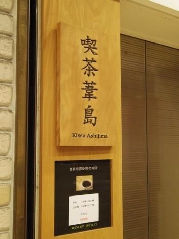 河原町三条のビルの5階にある隠れ家的カフェ。  「京都人で知らない人は居ない」 「知らなかったらモグリ」 などとも言われる名店です。  味も空間も一級品です!!