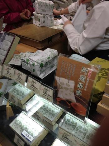 1856年創業の満月が手がける「阿闍梨餅(あじゃりもち)」。行列ができるほどの人気ですが、京都駅構内や駅ビル内に購入できる店舗がたくさんありますので、一ヶ所で売り切れていても探せば見つかる可能性が高いお土産です。
