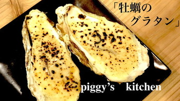 牡蠣の殻を使った、リッチなグラタン。簡単な材料で作れますので、殻付き牡蠣が手に入ったら、ぜひ試してみてください。以下のリンク先で作り方がわかりやすく動画で紹介されています。