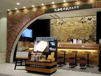 新千歳空港内のオープンキッチンに併設されたサロンでいただける作り立ての北海道牛乳カステラが絶品です。上質な食材の揃う北海道の小麦粉、砂糖、卵、搾りたての牛乳を使い、一つ一つ手作業で焼き上げている、窯出しのカステラです。