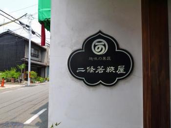 「不老泉 (ふろうせん)」は二条城前と寺町にお店を構える二條若狭屋の銘菓です。こちらのお菓子も京都駅構内や駅ビル内、ジェイアール京都伊勢丹でも購入できます。