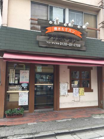 昭和44年創業の老舗パン屋さん。変わらない味と丁寧に作られる昔ながらの味が地元の人たちにずっと愛され続けています。 朝霞市内に3店舗あるので、思い立ったら気軽に立ち寄れるのも人気の秘訣ですね。  写真は1号店である本町店。朝霞市内には朝霞台店、膝折店の計3店舗。
