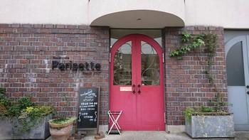 真っ赤な扉が印象的なブーランジェリーパリゼット。その名の通りオーナーはパリで修行したパン職人。 ハード系のパンが多く、バケット・パリゼットのおいしさには定評があります。