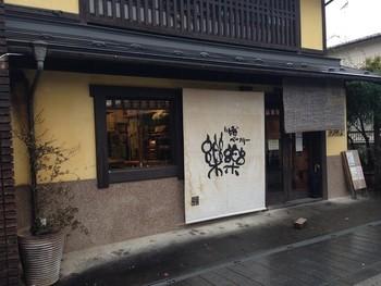 小江戸川越にしっくり来る店構え、無添加天然酵母にこだわった川越ベーカリー楽楽。