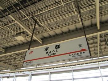 京都旅行でお土産を買い忘れたという時でも、帰省の際に新幹線に乗る前でも、間に合わせではなくちゃんと選んでお土産を購入したいですよね。京都らしさとおいしさとかわいさを兼ね備えたお土産選びの参考にしてくださいね。