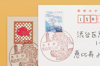 例えば京都中央郵便局の風景印は舞妓さんですし、名古屋中央郵便局の風景印はシャチホコ。旅の葉書を特別な一枚に変えてくれます。