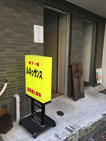 こちらは2007年11月開店の、まだ新しい喫茶店ですが、実は2005年に惜しまれつつ閉店した東京・中野の名曲喫茶「クラシック」の正当な後継店。