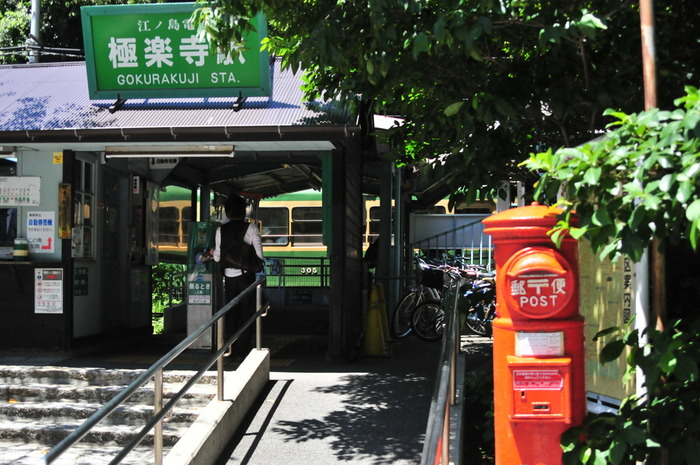 【画像は、江ノ島電鉄線「極楽寺駅」。風情ある趣きの小さな駅です。】