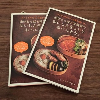 シラサカさんの作る曲げわっぱ弁当は、レシピ本にもなっています♪常備菜を上手に使って、忙しい朝でも簡単に作れるレシピが満載です。