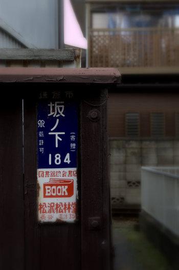 「坂ノ下」の名の由来は、極楽寺坂(極楽寺切通)の下方の地域であることから付けられた名です。【長谷・坂ノ下界隈】