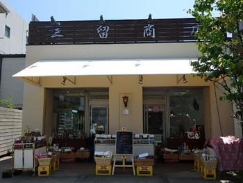 「三留商店」は、古くから輸入食材を扱ってきた有名老舗の食材店です。輸入食材ばかりでなく、国内の逸品も数多く扱っています。料理好きなら外せないはず。