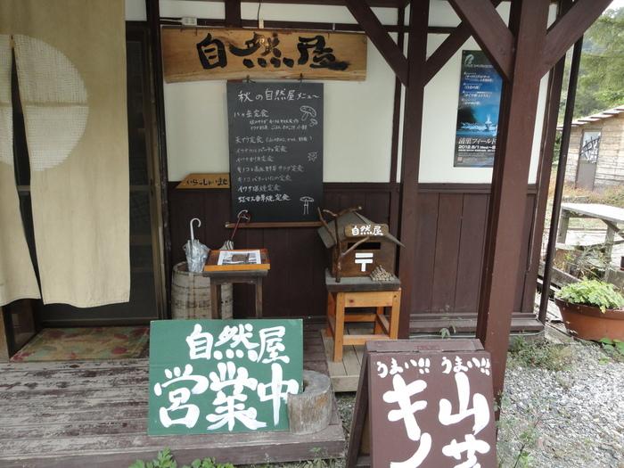 同じ敷地内には、仙人小屋のお弟子さんのお店、「自然屋」さんもあります。 仙人小屋で修業をしていた妹尾さんは、東京から来た現在の奥様と出会い、二人で「自然屋」のお店を出したそうです。 こちらも要チェック!