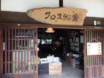 「クロスケの家」はトトロの森からも近い所沢市三ヶ島にある、トトロのふるさと基金の活動拠点の古民家です。 曜日を限って一般公開されており、誰でも中に入って見学することができます。 入館料は必要ありませんが、活動を支援するためにぜひ「クロスケの家基金」への寄付をしましょう。