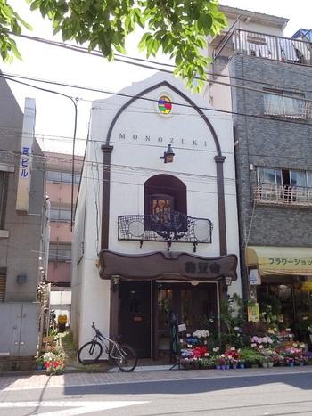 """西荻窪駅から少し歩いていると突如訪れる、この昭和の雰囲気そのままの佇まいの喫茶店。""""物豆奇""""と書いて""""ものずき""""と読みます。"""