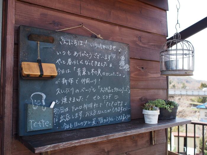 オーナーのnoriさんが「ゆっくりのんびりしテッテ。ほっこりしテッテ。」という思いと「手の温もり」をかけて名付けたのがこの店名「テッテ」です。
