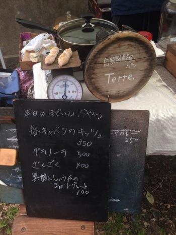 金曜日の店舗販売以外に、森山神社の土曜朝市や地元のマルシェなどもに出店しています。朝市は毎週土曜日の10:30~12:00頃に開催しています。