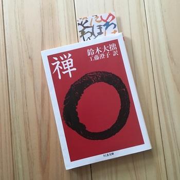鈴木大拙が書いたこの本も、英文で書かれ海外で多くの人たちに影響を与えました。 こちらは、それを日本語に訳したものです。キリスト教との比較などを交え、初心者にも一見難しそうな「禅」について優しく語りかける一冊となっています。