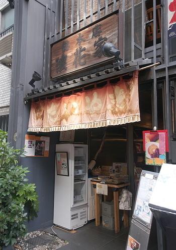 「たい焼き」の起源は1909年、麹町の「浪花家」(現在の麻布十番「浪花屋総本家」)の神戸清次郎氏によるものだと言われています。「およげたいやきくん」のオジサンのモデルがここの先代さんだそうです。創業1909年(明治42年)というだっけあって、看板にも風格がありますね。