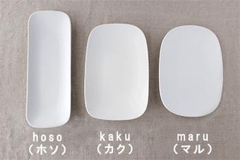 その名の通り、「長方形」をモチーフとしたお皿。その中でも、長細いもの(hoso)、角が丸いもの(maru)、四隅が角張ったもの(kaku)と微妙に表情が異なる3タイプがあります。