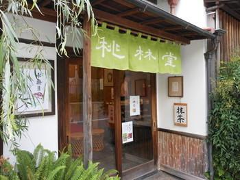 大阪八尾市が本店の「桃林堂」さん。こちらは谷中近くの上野店。まるで古都をしのばせるようなたたずまいが素敵ですね。