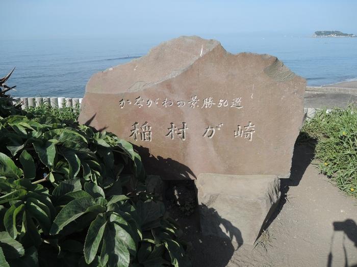 神奈川景勝50選の一つ「稲村ヶ崎」は、映画『稲村ジェーン』で全国的に有名になった鎌倉の岬。場所は、由比が浜と七里ヶ浜の中間点。夕暮れ時は素晴らしい景色が広がります。