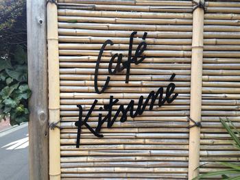 その「Kitsuné」が、音楽・ファッションにさらに加えたコンセプト「Café Kitsuné(カフェキツネ)」をご存じですか?