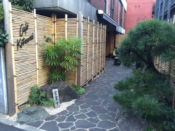 竹の垣根、営業中の看板、松etcc...日本の和の雰囲気を感じとることができます。