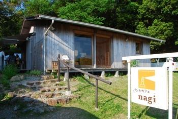 串本町にあるパンとカフェの店「nagi(ナギ)」。  シンプルなパンを併設のカフェでいただきながらゆっくりとした時間を過ごすことができます。