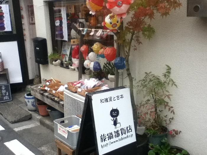 「ニッポンの暮らし、たのしもう」をコンセプトに、各地から集めた和雑貨のお店。ネコのグッズも多し。中を覗きたくなるような賑やかなお店の入り口。