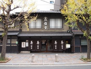 ほど良く静かな寺町通りに店舗をかまえており、店内に入るとふくよかなお茶の香りが漂います。