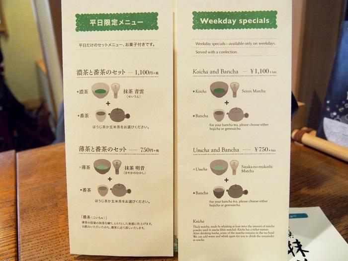 ちなみにメニューには英語表記が併記されているので、外国のお客様が来た時にも重宝します。店員さん達は皆、お茶の知識豊富。相談すると、メニューにない銘柄のお茶を案内&用意してくれることもあります。