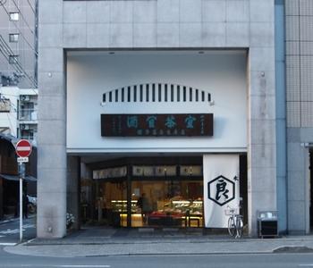 「烏羽玉」は、創業享和三年(1803)創業の『亀屋良長』を代表する銘菓。
