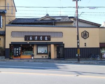 創業元和3年(1617年)と伝えられる『京御菓子司 亀屋清永』。  【画像は、京都東山区の本店】