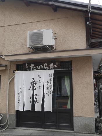 京の地で、500年以上作り続けられている伝統銘菓「唐板」。  上御霊神社(かみごりょうじんじゃ)前に店を構える『水田玉雲堂』は、文明9年(1477年)の創業。  創業以来、伝統銘菓「唐板」だけを作り続けています。