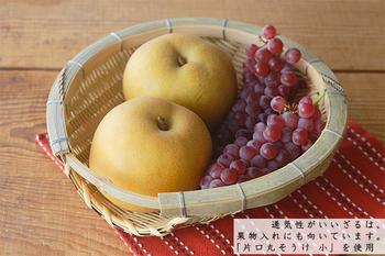 フルーツもカゴに入れて食卓へ。 器にもなり、いつでも手軽にビタミン補給ができますね!