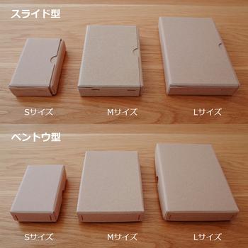 「ベントウ型」は、クリップの他、切手や消しゴム、替え芯などの整理に役立ちそう。ありそうでなかなかないのは「スライド型」は、本のように立て掛けられるというメリットも。散らかりやすいカードや名刺類をまとめやすい形です。