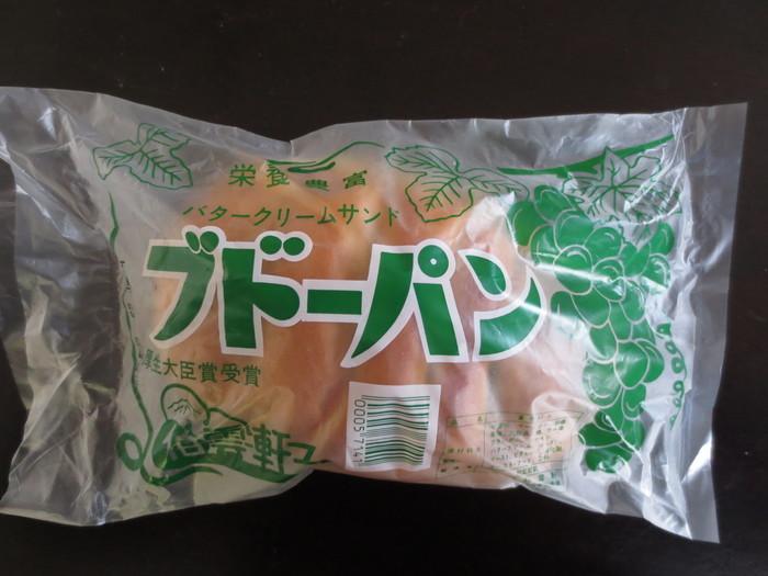 「ブドーパン」は、半世紀以上の歴史を誇る、鳥取境港のソウルフード。 戦後すぐに販売されたというこのパンは、昭和39年に厚生労働大臣賞を受賞しています。パッケージも愛らしく、ぶどうぱんファンなら見逃せない逸品です。