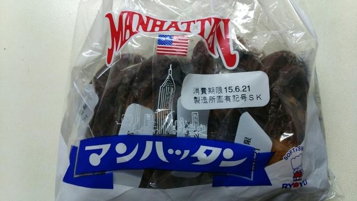 「リョーユーパン」は、九州から中国地方に主に販売網をもつパン製造会社。1950年の設立です。  「マンハッタン」は、リョーユーパンを代表する超ロングセラー商品、九州のソウルフード的な菓子パンです。昭和49年に誕生しました。