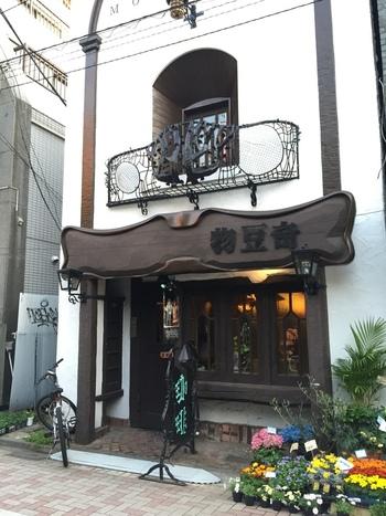お店の名前のようにユニークでレトロ感いっぱいの有名な喫茶店「物豆奇」。西荻窪駅から徒歩6~7分離れたところにあります。