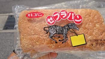 「ゼブラパン」は、沖縄みやげとしても人気。手に入れるとちょっと嬉しくなるような、懐かしのパンです。
