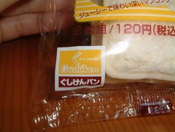 ぐしけんパンは、1951年創業の沖縄県内にベーカリーを13店舗もつ、地元に密着したベーカリー。沖縄県内のコンビニでも販売されています。