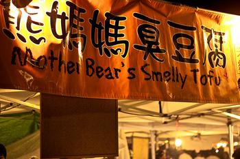 """日本では納豆が究極のソウルフードだとするなら、訪れたその国ならではの""""ちょっと勇気のいる""""ソウルフードにチャレンジしてみるのもおすすめ。例えば台湾の臭豆腐(しゅうどうふ)やタイのソムタム、添えるものが砂糖だったり塩だったり国によって違いはあるけれど、なぜかみんな食べてる青いマンゴーとか・・・"""