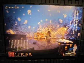 青森県三沢市にある、【星野リゾート 青森屋】こちらに冬季限定で登場する、「ねぶり流し」の露天風呂。 青森ねぶた祭りの起源といわれている灯篭流しを再現したもので、温泉につかりながらねぶたと雪を眺めることが出来るんですよ。