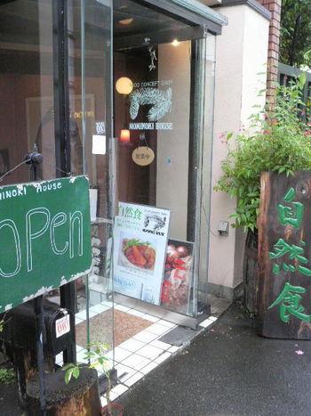 キラー通りから300mほど入った場所にあります。 オーナーの山田英知郎さんは、マクロビ食の基礎知識を網羅した自著『健康と元気のためのマクロビオティックのすすめ』(秀和システム)でも知られる第一人者。
