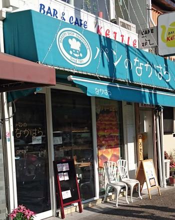 尼崎市、イートインコーナーも併設された街のパン屋さん「パンのなかはら」。食パンも菓子パンも余分なものは一切入っていない、安心、安全の無添加パンです。