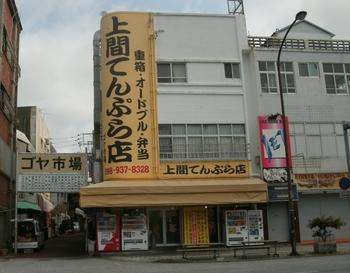 沖縄県内に4店舗ある老舗「上間てんぷら店」。米軍基地が近くにあるゴザにもお店があり、朝4時までやっているので、地元のミュージシャンたちも買いに来るのだそう。
