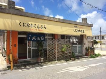 宮古島で天ぷらといえば「くになか食堂」。行列のできる有名店です!午後2〜4時はおやつの時間。お客さんがどっと押し寄せることも。